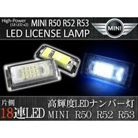 LEDライセンスランプ
