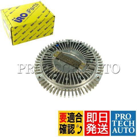 URO Parts製 BMW Z3 ロードスター ファンクラッチ/ファンカップリング/ファンドライブ 11527505302 11521740963 11521719269