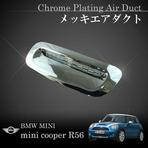 BMW MINI R56 R57 R55 R58 R59クロームメッキエアスクープ/フードスクープ/エアインテーク 971076 51132757694 アクセサリー