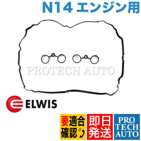 ELWIS製 BMW MINI ミニ R56 R57 R55 R58 R59 シリンダーヘッドカバーガスケット N14 直4エンジン 11127572851 CooperS JCW