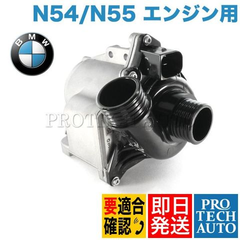 純正 BMW F01 F02 F10 F11 F07 E90/E91/E92/E93 E82 F13 F12 F06 X3 X4 X5 X6 Z4 電動ウォーターポンプ