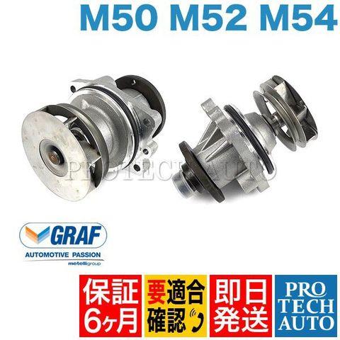[6ヶ月保証] GRAF製 BMW E60 ウォーターポンプ M50 M52 M54 直6 Oリング付き 11517527910 11517509985 11517527799 PA432A
