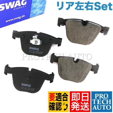 SWAG製 BMW E65 E66 リア/リヤ ブレーキパッド/ディスクパッド 左右セット 34216768471 740i 745i 745Li 750i 750Li 760Li