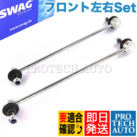SWAG製 BMW MINI ミニ R55 R57 R58 R59 フロント スタビライザーリンクロッド 左右セット 31356778831 クーパー Cooper クーパーS CooperS
