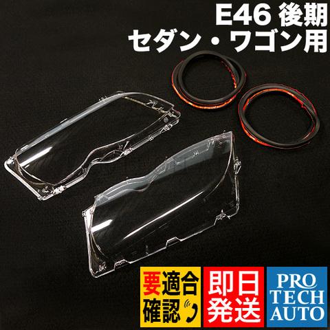 3シリーズ E46 後期 ヘッドライトレンズ 左右セット ガスケット付き 63126924043 63126924044 63128380210 318i 320i 325i 330i 330xi