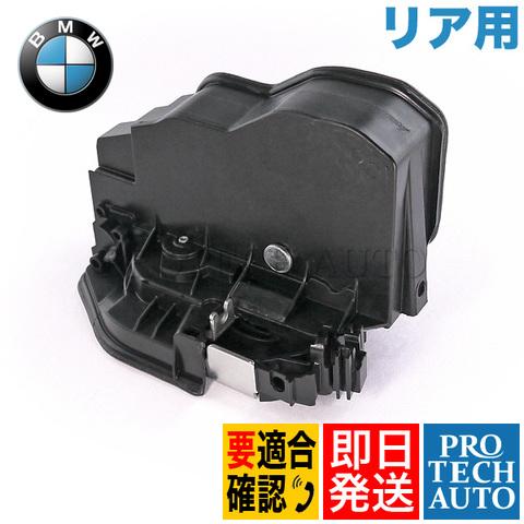 純正 BMW 5シリーズ F10 F11 F07 リヤ/リア ドアロックアクチュエーター 1個 51227202148 523i 528i 535i 550i 550ixDrive M5