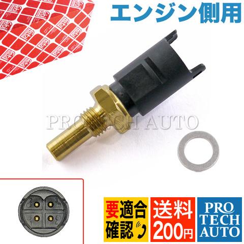 水温センサー/テンプセンサー
