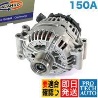 ALANKO製 BMW オルタネーター 150A