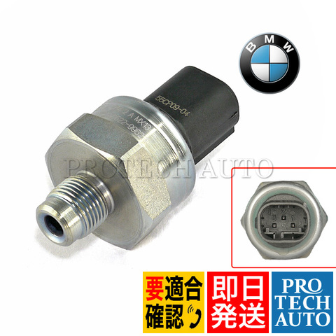 純正 BMW ブレーキ 圧力センサー