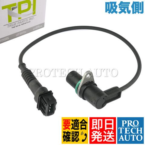 TPI製 BMW 5シリーズ E34 E39 カムシャフトセンサー/カムカクセンサー/カムポジションセンサー 吸気側 12141703221