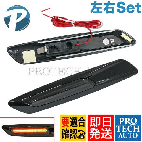 F10ルック LED サイドマーカー