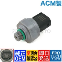 BMW AC圧力センサー