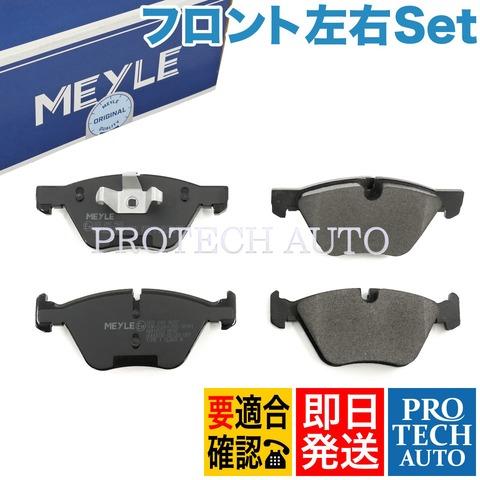 MEYLE製 ブレーキパッド