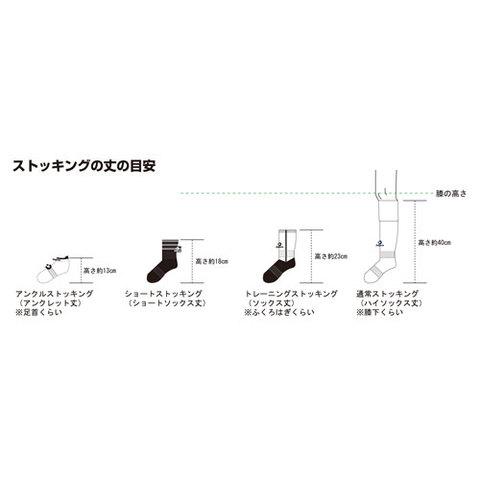 【受注生産】Desporteショートストッキング(ショートソックス丈)
