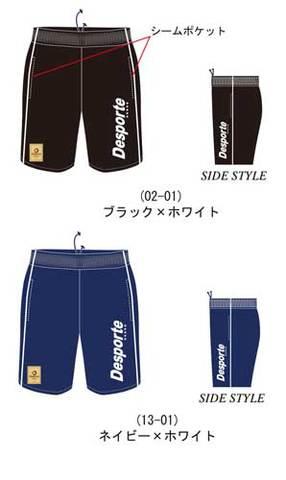 【受注生産】Desporteトレーニングハーフパンツ