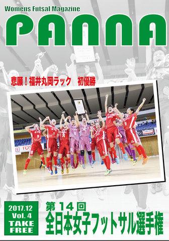 Women's Futsal Magazine PANNA Vol.4 10冊セット