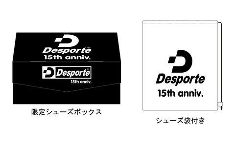 【予約販売】DesporteカンピーナスIDSP