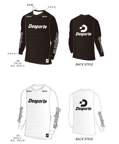 Desporte長袖プラクティスシャツ(昇華)