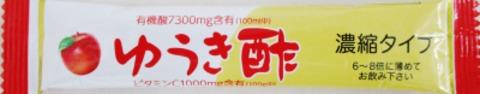 ゆうき酢携帯用20ml 1本バラ売り