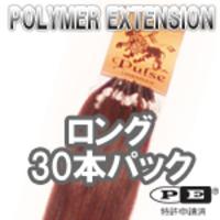 人毛エクステ クイック ポリマー 40〜42cm 30本パック