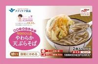 やわらか天ぷらそば(冷凍)【区分1】