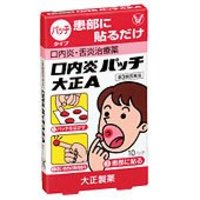 口内炎パッチ大正A(10パッチ)〔第3類医薬品〕