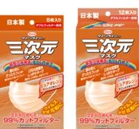 三次元マスク レインボーシリーズ ピュアオレンジ