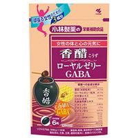 小林製薬 香醋 ローヤルゼリー GABA