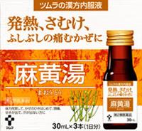 ツムラ漢方内服液麻黄湯