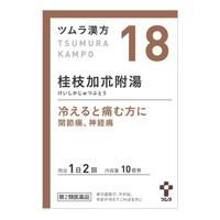 ツムラ漢方桂枝加朮附湯エキス顆粒