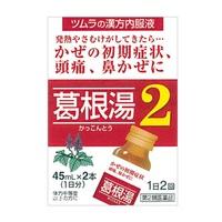 ツムラ漢方葛根湯液2