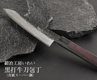 本鍛造 黒打牛刀包丁(青紙スーパー鋼)