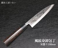越前打刃物【風紋】 身卸包丁(刃渡り180mm)