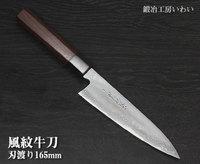 越前打刃物【風紋】 牛刀 刃渡り165mm
