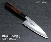 越前打刃物【風紋】 出刃包丁 刃渡り135mm