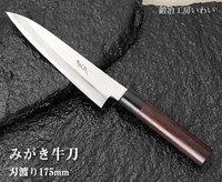 本鍛造みがき牛刀 刃渡り175mm