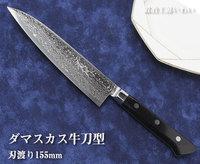 ダマスカス 牛刀型 (刃渡り150mm)