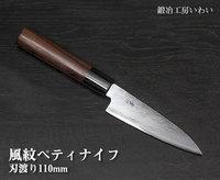 越前打刃物【風紋】 ペティナイフ 刃渡り110mm
