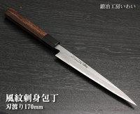 越前打刃物【風紋】 刺身包丁 刃渡り170mm