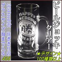 ビールジョッキ435