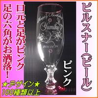 ビールグラス(ピルスナー/ピンク)