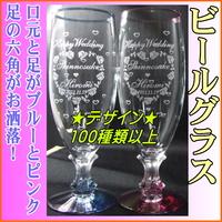 ビールグラス(ピルスナー/ブルー&ピンク)