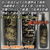 桜島/別撰熟成芋焼酎/彫刻ボトル