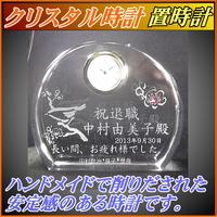 クリスタル時計/楕円型/W100×H85×D30