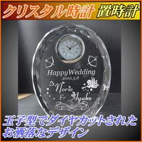 クリスタル時計/ダイヤカット玉子〔中〕W85×H100×D30