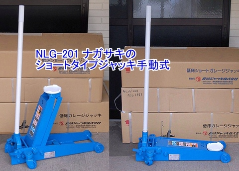 NLG-201R  ナガサキのショートタイプジャッキ 手動式