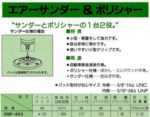空研 DSP603 エアーポリッシャー 本体とマジックベースとスポンジバフ 送無税込特価!!