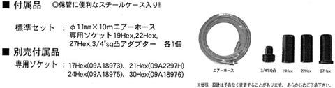 空研 KNAW-22H 薄型協力インパクトレンチ ナローレンチ 送無税込特価!!