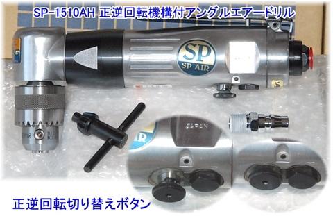 エス・ピー・エアー(信濃空圧) SP-1510AH アングルエアードリル 10.0mm用 正逆回転機構付 送無税込特価!!