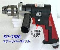 エス・ピー・エアー(信濃空圧) SP-7520 エアーリバースドリル 低速500回転 代引発送不可 全国送料無料 即日出荷 税込特価